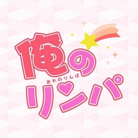 オススメメンズエステ求人店舗:東京都池袋のメンズエステ【俺のリンパ】の画像