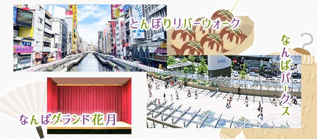 難波・桜川・道頓堀エリアの観光スポット情報