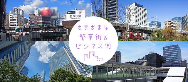品川・五反田・大崎・田町エリアの特色