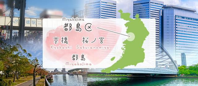 京橋・桜ノ宮・都島エリアの特色