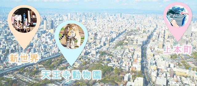 天王寺・谷九・寺田町エリアの観光スポット情報