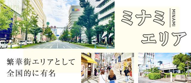 長堀橋・心斎橋・南船場エリアの特色