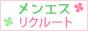 東京都立川・国分寺・八王子のメンズエステ求人・高収入アルバイト「メンエスリクルート」