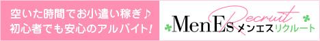 東京都池袋西口・池袋東口のメンズエステ求人・高収入アルバイト「メンエスリクルート」